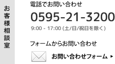 お客様相談室0595213200