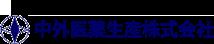 中外医薬生産株式会社